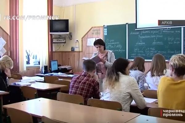 На Буковині ЗНО склали дев'ять тисяч учнів (Відео)