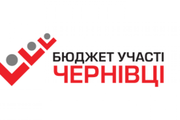 Прийом проектів «Бюджет ініціатив чернівчан» триватиме до 22 червня