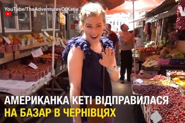 Американка сходила на базар у Чернівцях і поділилась враженнями (Відео)