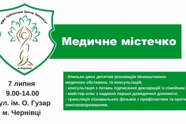 У Чернівцях відбудеться «Медичне містечко»