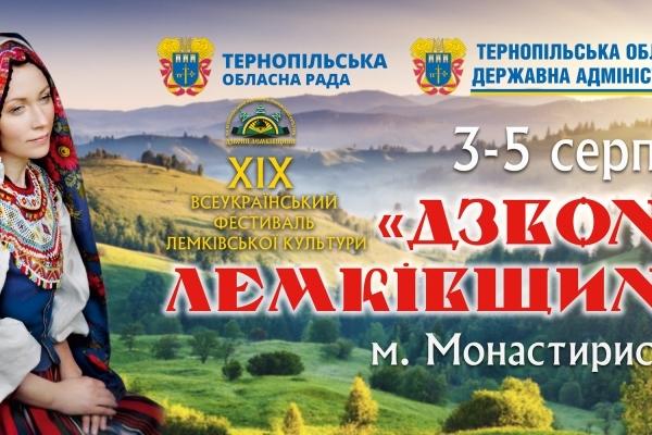 Всеукраїнський фестиваль лемківської культури триватиме три дні: програма заходу
