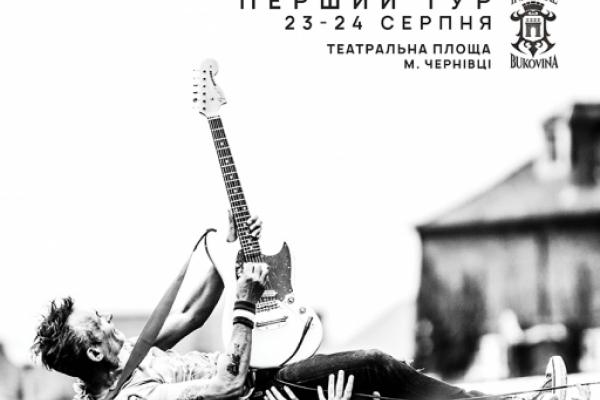 Реєстрація на рок-фестиваль «Відродження» у Чернівцях триває!