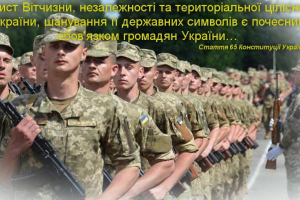 Чернівецький обласний військовий комісаріат інформує призовників