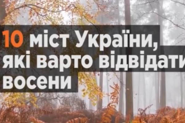 Чернівці увійшли в ТОП-10 міст, особливо привабливих восени (Відео)