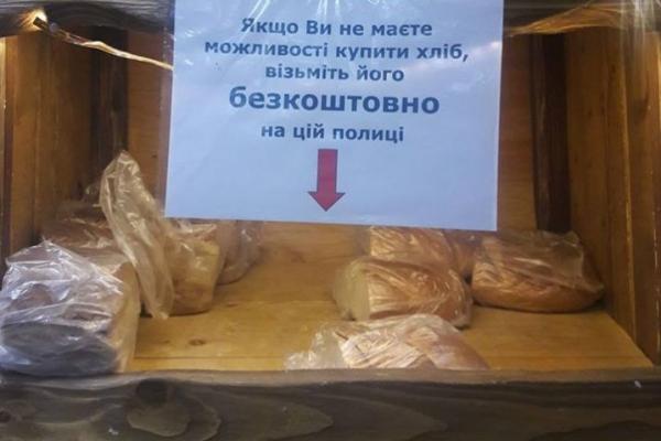 У одному з магазинів Чернівців пропонують хліб безкоштовно