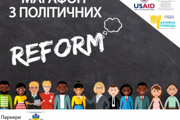 Марафон із політичних реформ стартує у Чернівцях