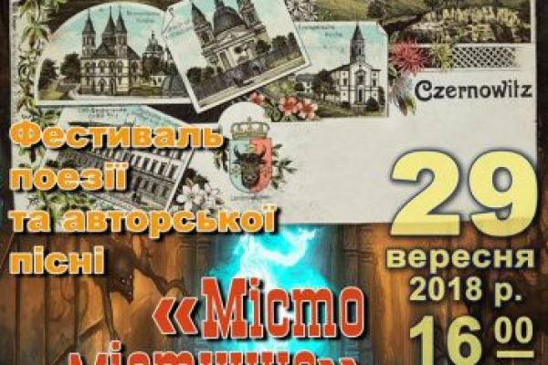 У Чернівцях відбудеться фестиваль поезії та авторської пісні «Місто містичне»