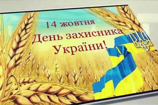 У Чернівцях відбудуться заходи з нагоди Дня захисника України