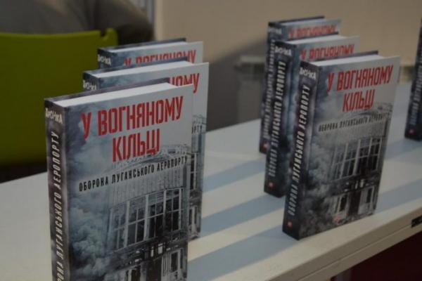 Книгу про оборону Луганського аеропорту презентували у Чернівцях (Відео)