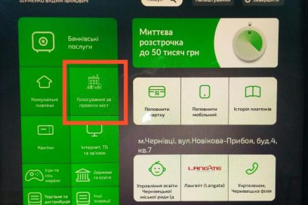 Чернівчани можуть проголосувати за проекти «Бюджету участі» в терміналах самообслуговування та Приват24