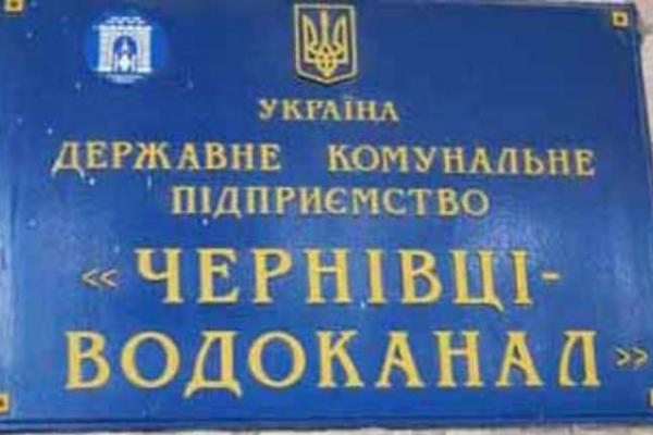 КП «Чернівціводоканал» запровадило новий сучасний спосіб передачі показань лічильників