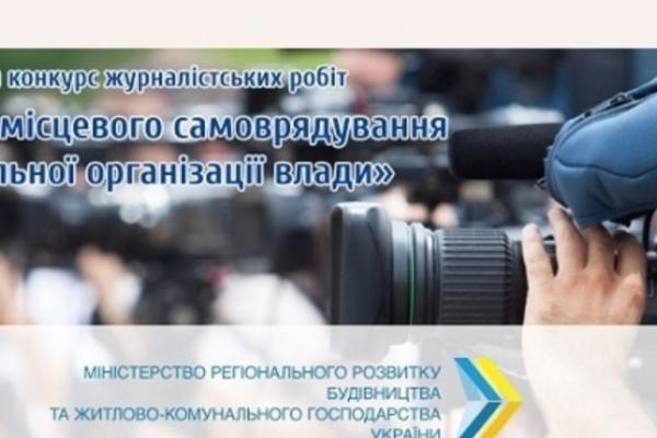 Триває Всеукраїнський конкурс журналістських робіт на тему децентралізації