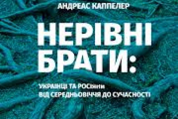 Чернівчанам презентують книгу про «нерівних братів»