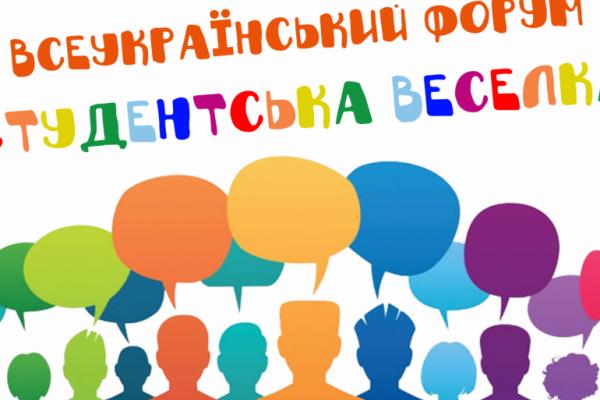Студентів Буковини запрошують до участі у молодіжному форумі «Студентська веселка»