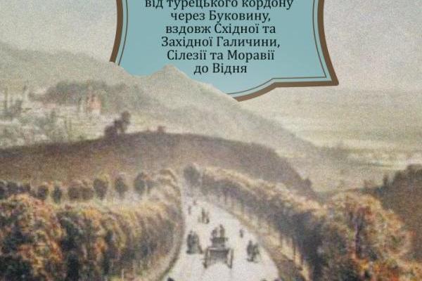 У Чернівцях відбудеться мандрівка у часі з Йозефом Рорером