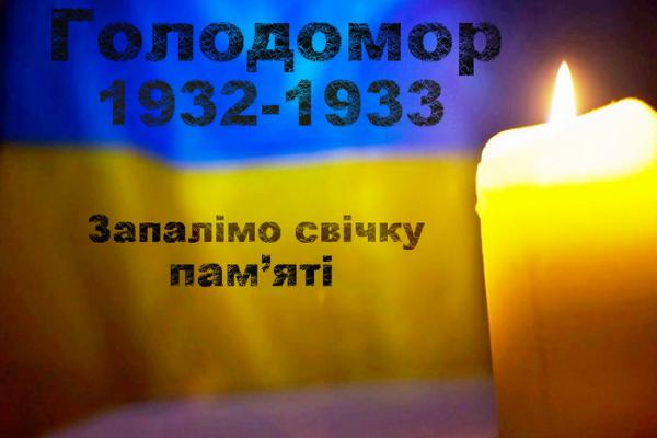Чернівчани вшанували жертв Голодомору 1932-1933 років