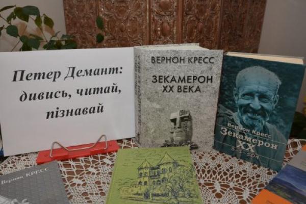 На Буковині відбувся літературний вечір, присвячений Петеру Деманту (Фото)