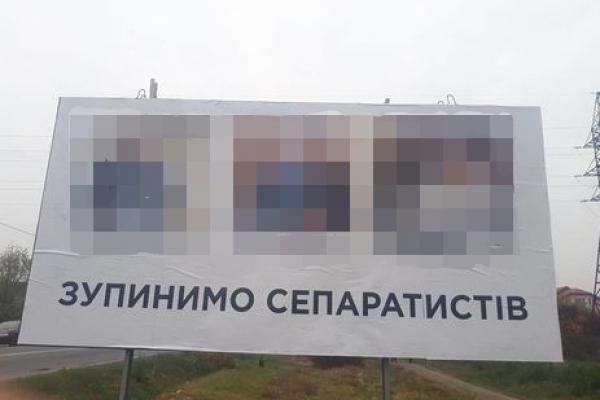 Жителька Закарпаття організувала друк антиугорських плакатів