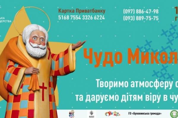 У Чернівцях благодійники збирають подарунки для дітей до Дня Святого Миколая