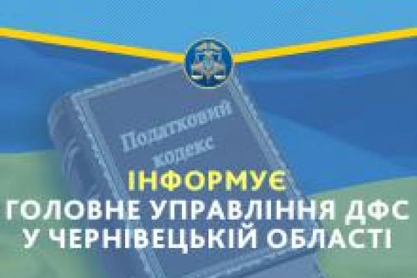 Статус «офіційно працюючих» отримали понад 14,3 тисяч буковинців