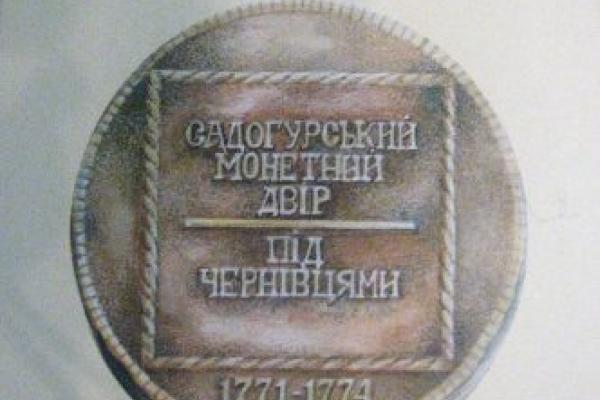 У Муніципальній бібліотеці презентували книгу про Садогорурський монетний двір