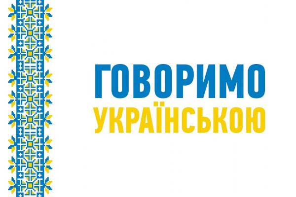 Чернівецький науковець закликає говорити правильно українською мовою