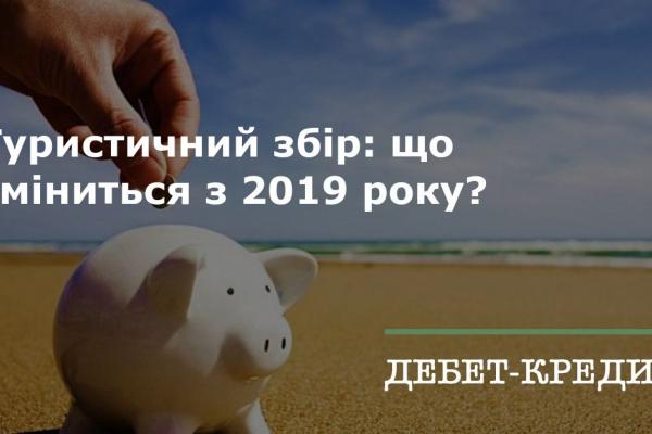 З 1 січня на буковинців чекає авансова сплата туристичного збору
