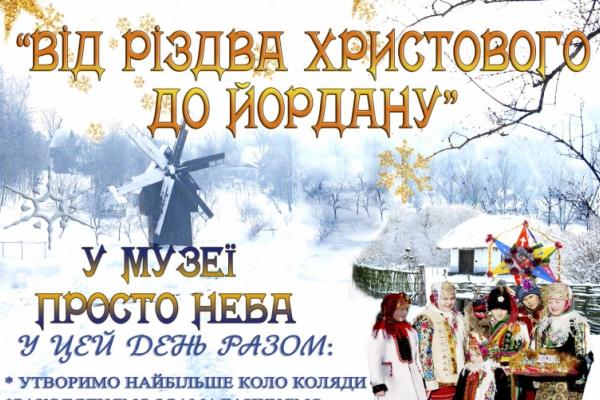 У Чернівецькому музеї просто неба відбудеться обласне традиційне фольклорне свято
