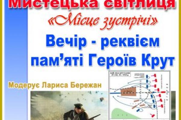 Чернівчан запрошують на вечір-реквієм, присвячений пам'яті Героїв битви під Крутами