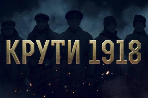 29 січня – 101 річниця подвигу українських юнаків під Крутами