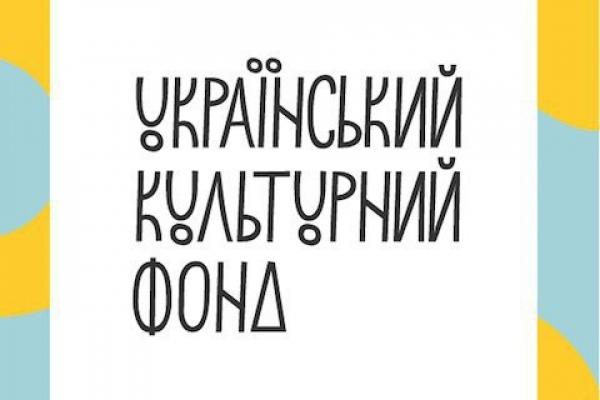 Український культурний фонд презентував нові конкурсні програми на 2019 рік