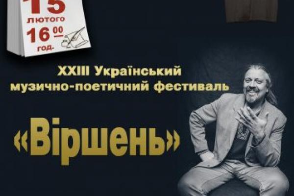 Фестиваль «Віршень» повертається до Чернівців