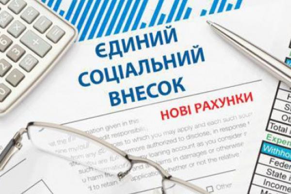 Майже 234 мільйони гривень єдиного соціального внеску сплатили страхувальники Буковини