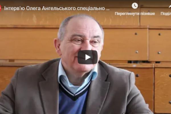 Олег Ангельський: Молодий викладач має отримувати гідну заробітну плату
