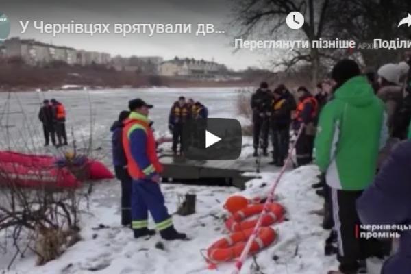У Чернівцях врятували двох людей, котрі провалилися під кригу (Відео)