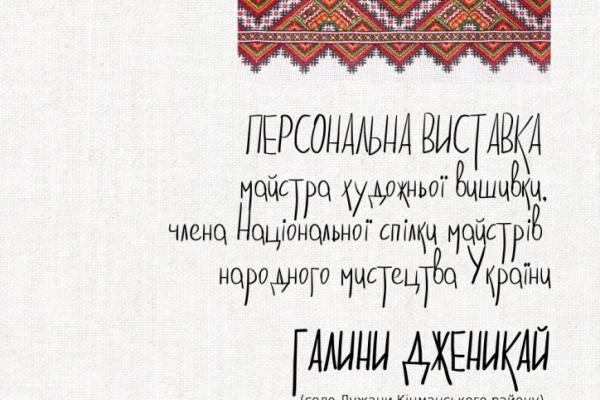 На Буковині відбудеться відкриття персональної виставки майстра художньої вишивки Галини Дженикай «Барвисте перевесло»