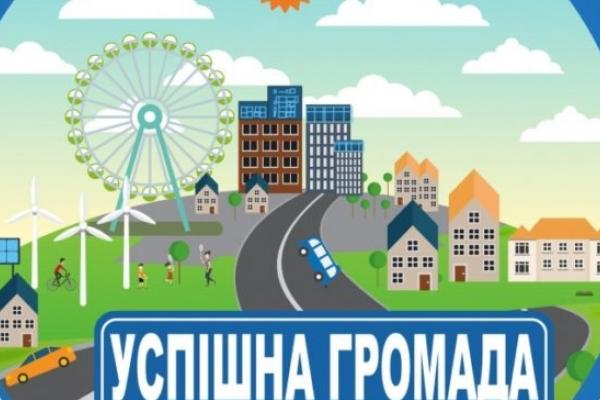 Територіальні громади Чернівецької області мають перші успіхи