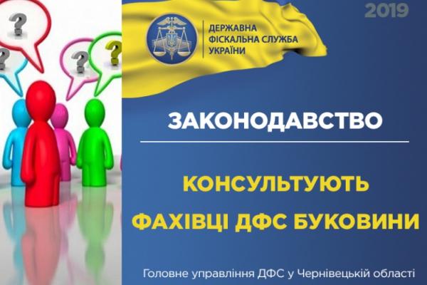 ДФС Буковини: актуальні запитання – відповіді щодо застосування РРО
