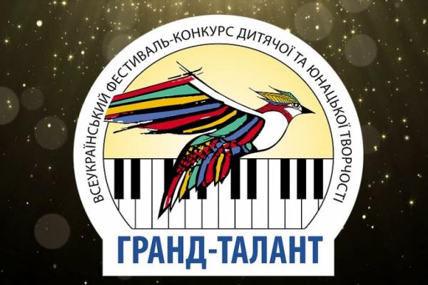Буковинські таланти запрошують взяти участь у Всеукраїнському фестиваль-конкурсі дитячої та юнацької творчості «Гранд-талант -2019»