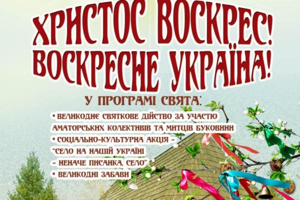 У Чернівецькому музеї відбудеться свято «Христос Воскрес! Воскресне Україна!»