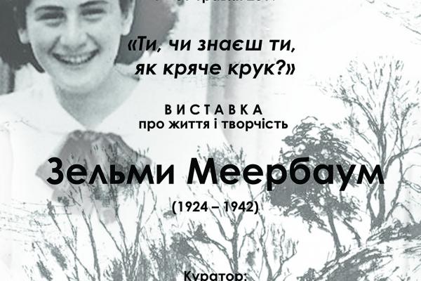 Чернівчан та гостей міста запрошують дізнатися про життя та творчість Зельми Меербаум
