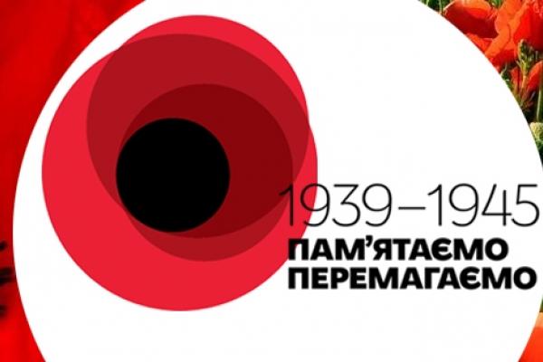 Як на Буковині відзначать День пам`яті та примирення