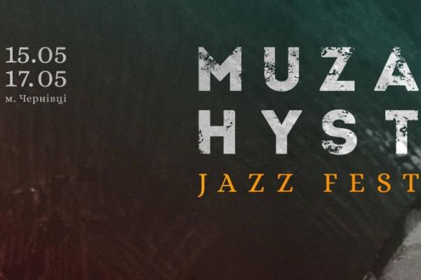 Чернівчан та гостей міста запрошують на Muza Hyst Jazz Fest
