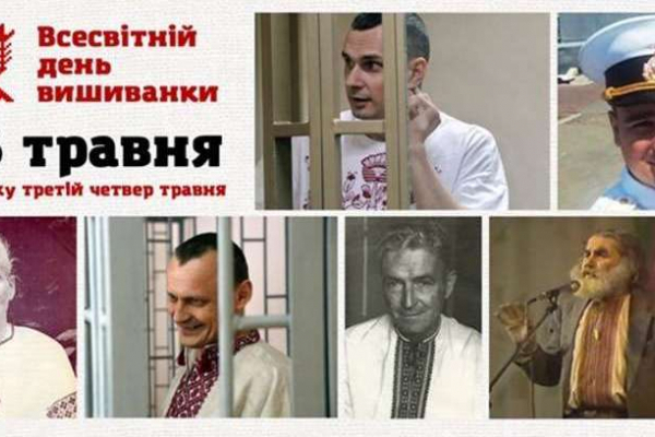 Цьогорічний День Вишиванки присвятили українським політв'язням