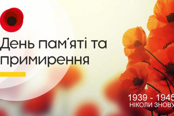 На Буковині відзначать День пам`яті та примирення: програма заходів