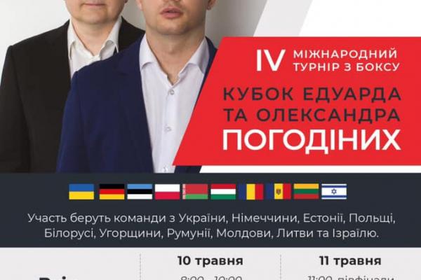 На Буковині відбудеться IV Міжнародний турнір з боксу на Кубок Едуарда і Олександра Погодіних