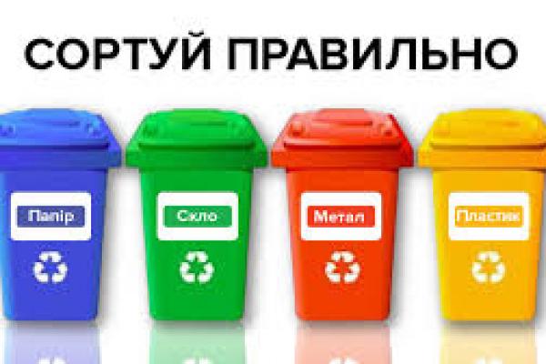 Чернівчан навчали сортувати сміття