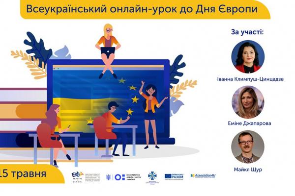 У Чернівецькій гімназії проведуть відкритий онлайн-урок