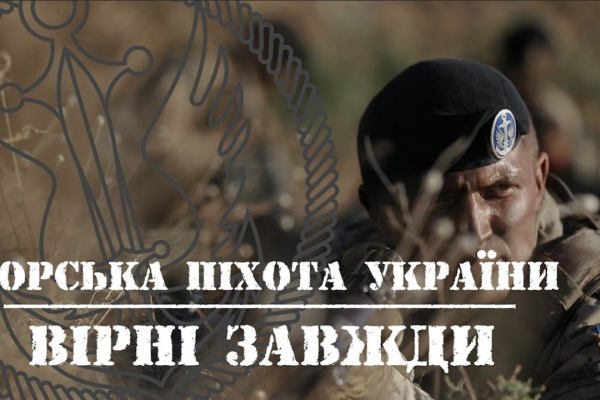 Буковинців запрошують у підрозділи морської піхоти
