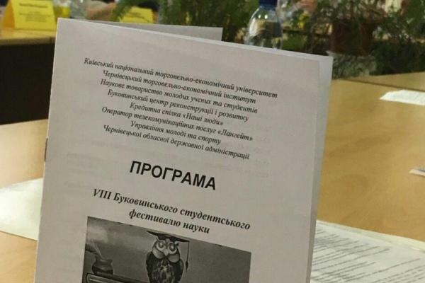 Переможців Буковинського студентського фестивалю науки нагородили подарунками